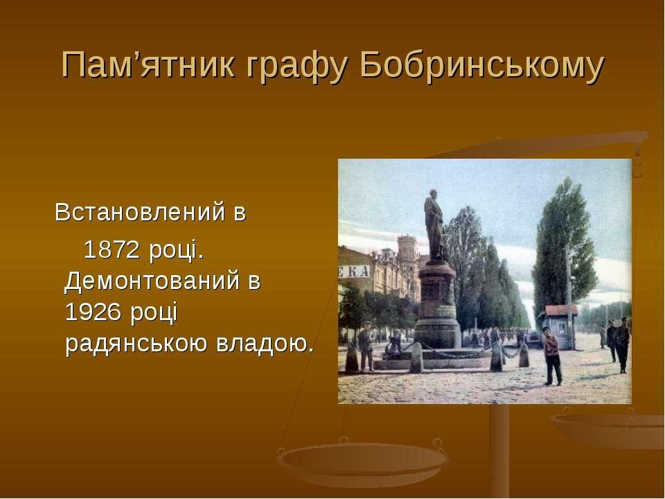 Пам'ятник графу Бобринському Встановлений в 1872 році. Демонтований в 1926 ро...