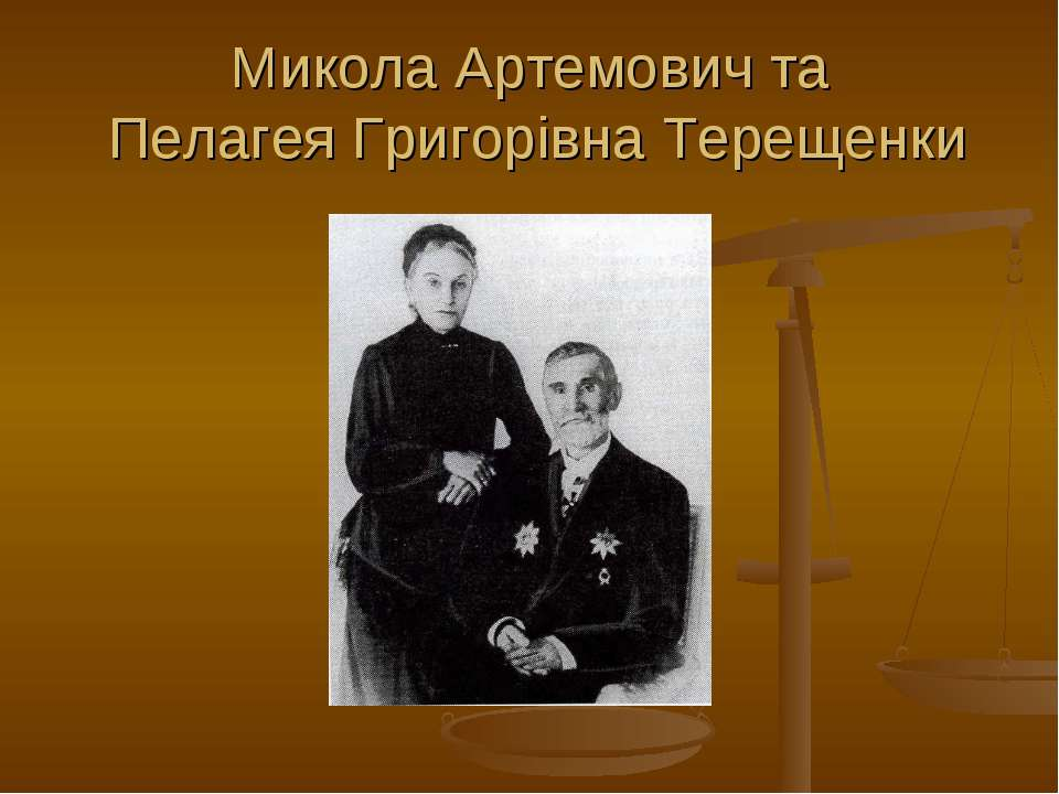 Микола Артемович та Пелагея Григорівна Терещенки