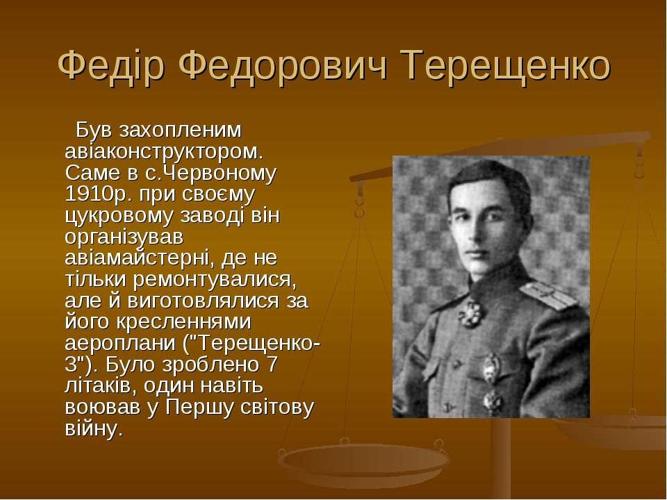 Федір Федорович Терещенко Був захопленим авіаконструктором. Саме в с.Червоном...