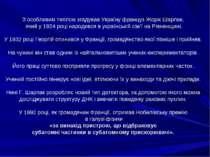 Зособливим теплом згадував Україну француз Жорж Шарпак, який у1924 році нар...