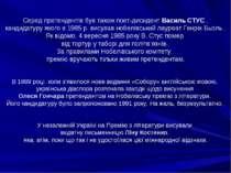 Серед претендентів був також поет-дисидент Василь СТУС , кандидатуру якого в ...
