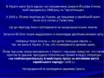 ВУкраїні мало було відомо про письменника Шмуеля Йосефа Агнона, який народив...