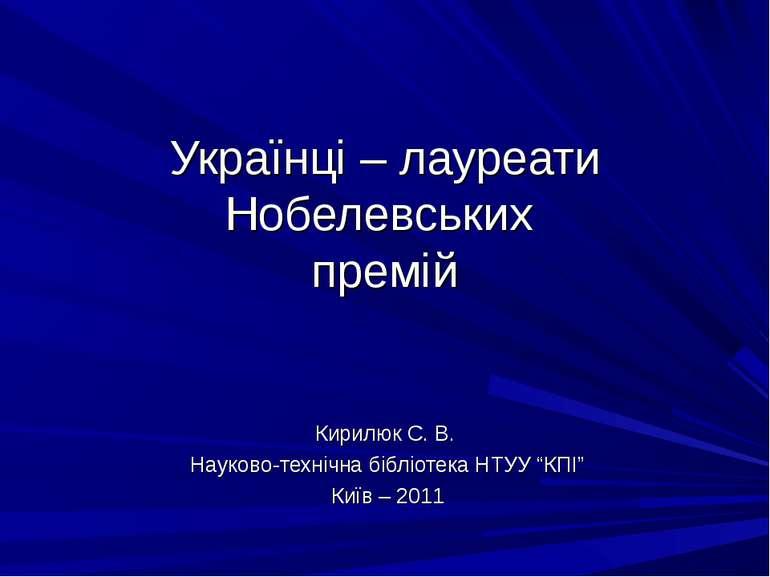 Українці – лауреати Нобелевських премій Кирилюк С. В. Науково-технічна бібліо...