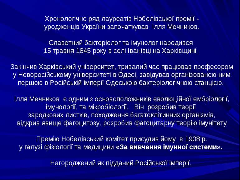 Хронологічно ряд лауреатів Нобелівської премії - уродженців України започатку...