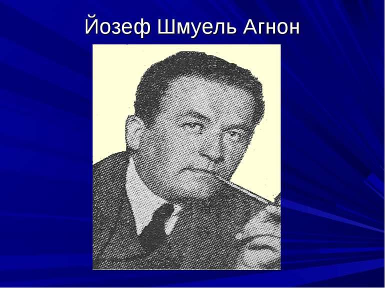 Йозеф Шмуель Агнон