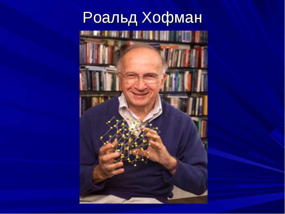Роальд Хофман