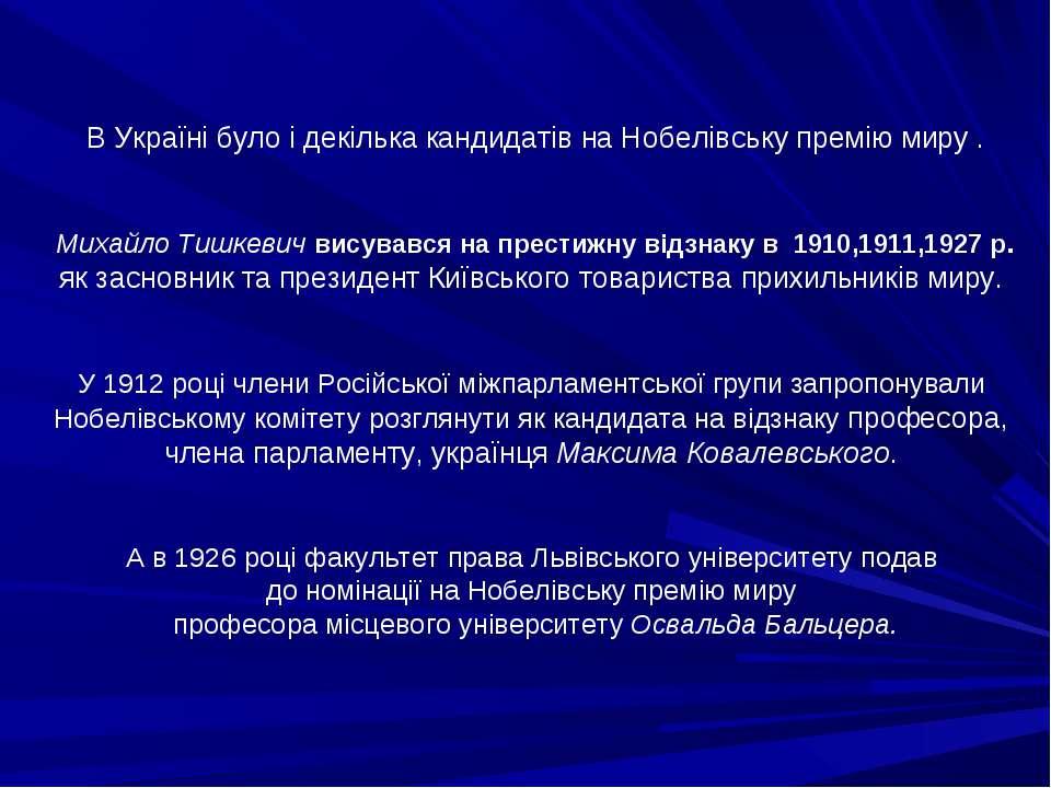 ВУкраїні було ідекілька кандидатів на Нобелівську премію миру . Михайло Тиш...