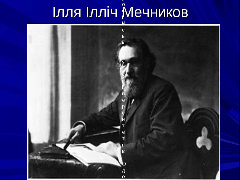 Ілля Ілліч Мечников Ілля Ілліч Мечников Хронологічно ряд лауреатів Нобелівськ...