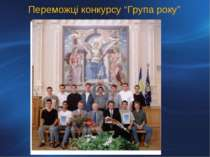 """Переможці конкурсу """"Група року"""""""
