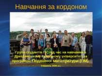 Навчання за кордоном Група студентів ІТС під час на навчання в Дрезденському ...