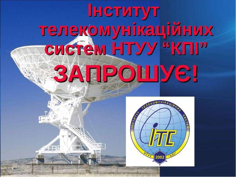 """Інститут телекомунікаційних систем НТУУ """"КПІ"""" ЗАПРОШУЄ!"""