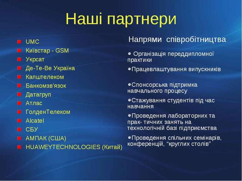 Наші партнери UMC Київстар - GSM Укрсат Де-Те-Ве Україна Капштелеком Банкомзв...