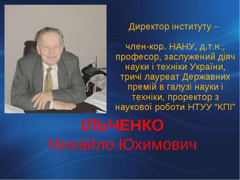 Директор інституту – член-кор. НАНУ, д.т.н., професор, заслужений діяч науки ...