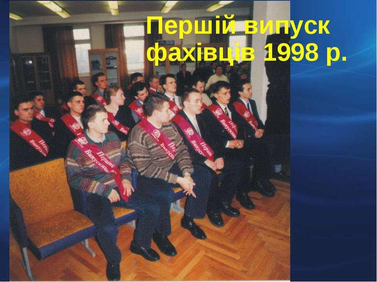 Першій випуск фахівців 1998 р.