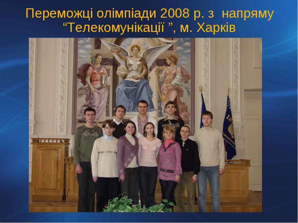 """Переможці олімпіади 2008 р. з напряму """"Телекомунікації """", м. Харків"""