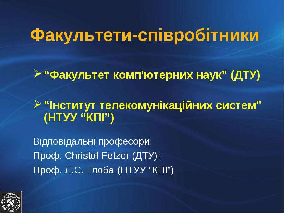 """Факультети-співробітники """"Факультет комп'ютерних наук"""" (ДТУ) """"Інститут телеко..."""
