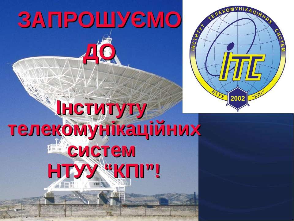 """Інституту телекомунікаційних систем НТУУ """"КПІ""""! ЗАПРОШУЄМО ДО"""