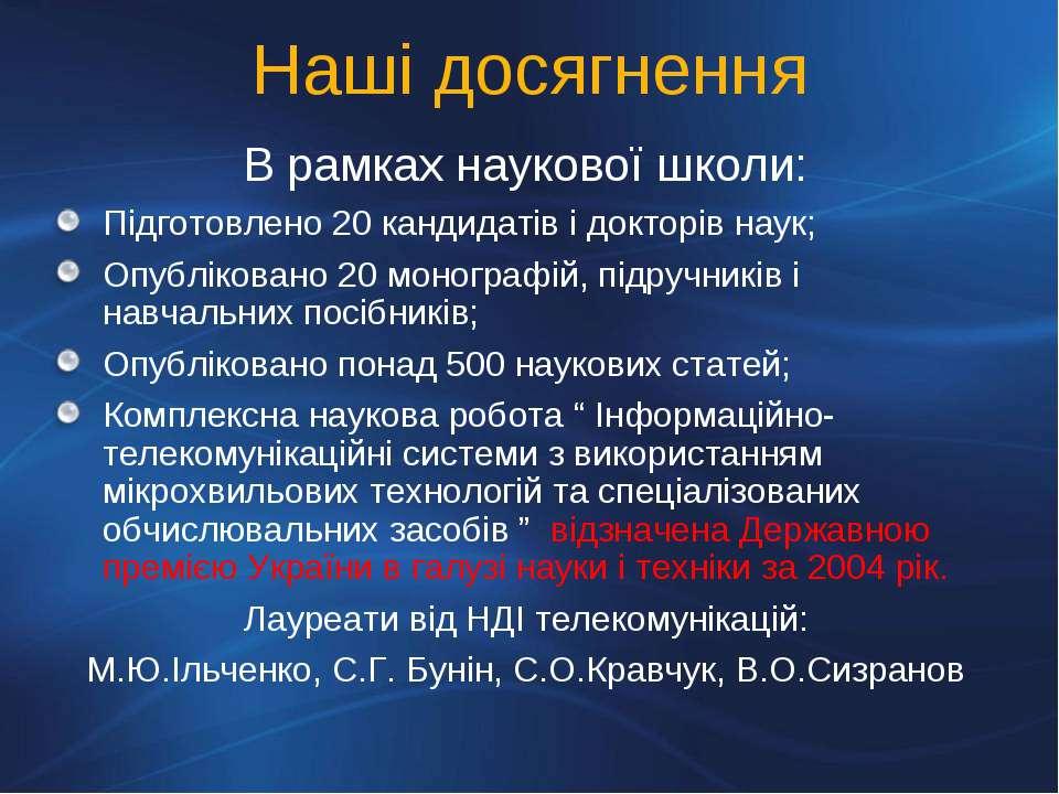 В рамках наукової школи: Підготовлено 20 кандидатів і докторів наук; Опубліко...