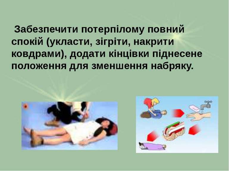 Забезпечити потерпілому повний спокій (укласти, зігріти, накрити ковдрами), д...
