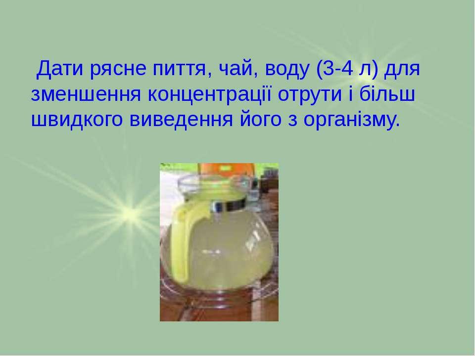 Дати рясне пиття, чай, воду (3-4 л) для зменшення концентрації отрути і більш...