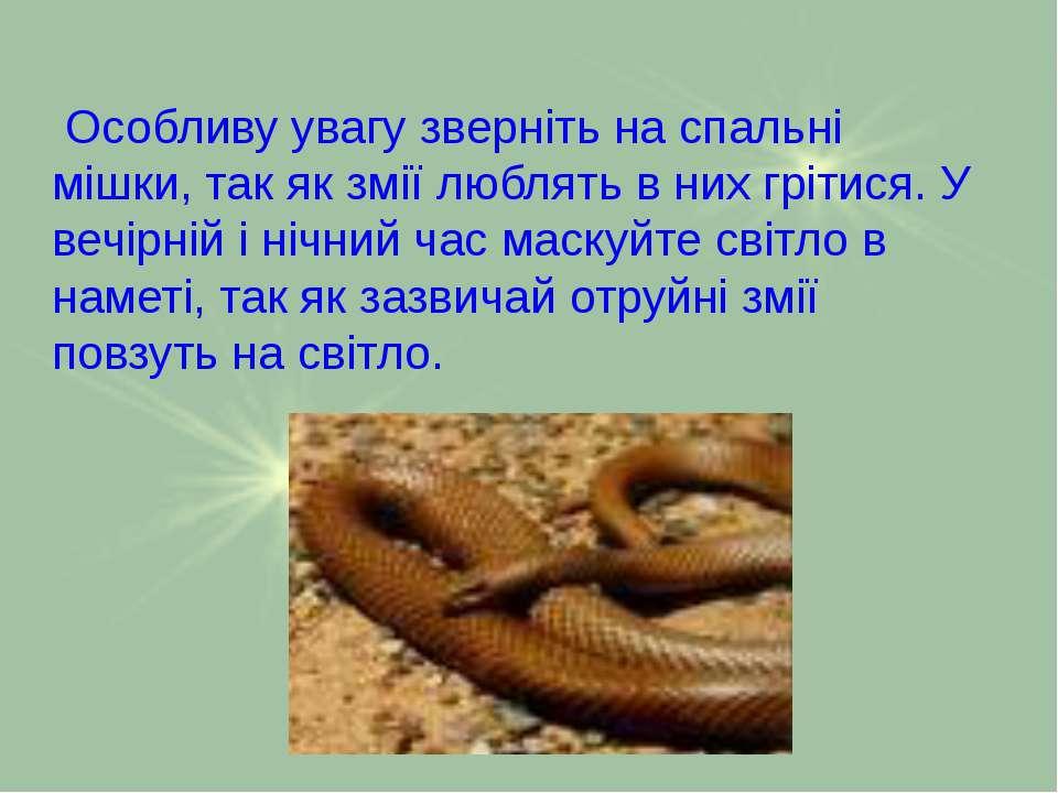 Особливу увагу зверніть на спальні мішки, так як змії люблять в них грітися. ...