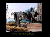 Памятник Уласу Самчуку в Рівному