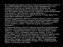 """Як стверджує дослідник творчості Уласа Самчука Степан Пінчук, """"У 30-х роках в..."""