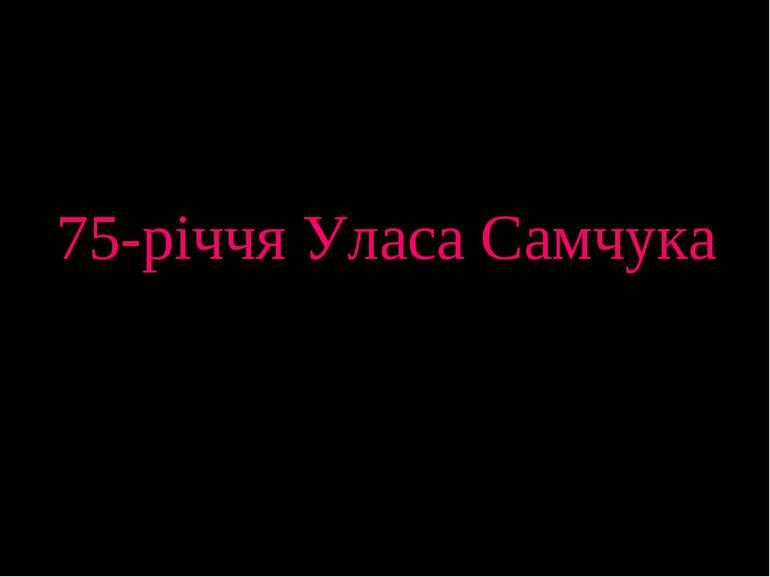 75-річчя Уласа Самчука