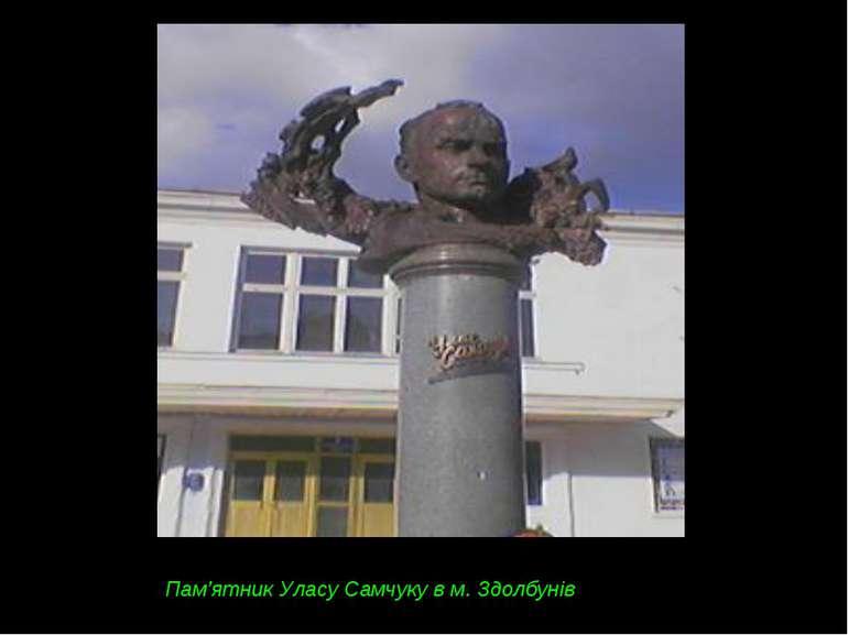 Пам'ятник Уласу Самчуку в м. Здолбунів