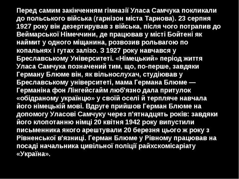 Перед самим закінченням гімназії Уласа Самчука покликали до польського військ...