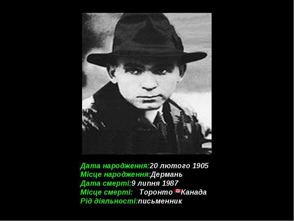 Дата народження:20 лютого 1905 Місце народження:Дермань Дата смерті:9 липня 1...