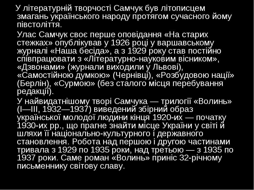 У літературній творчості Самчук був літописцем змагань українського народу пр...