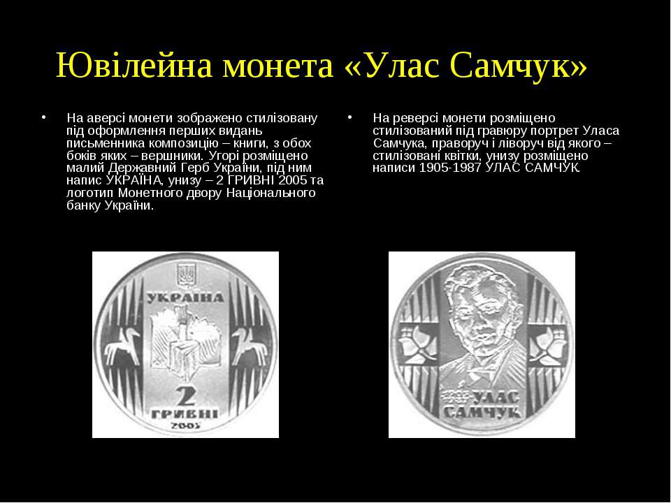 Ювілейна монета «Улас Самчук» На аверсі монети зображено стилізовану під офор...