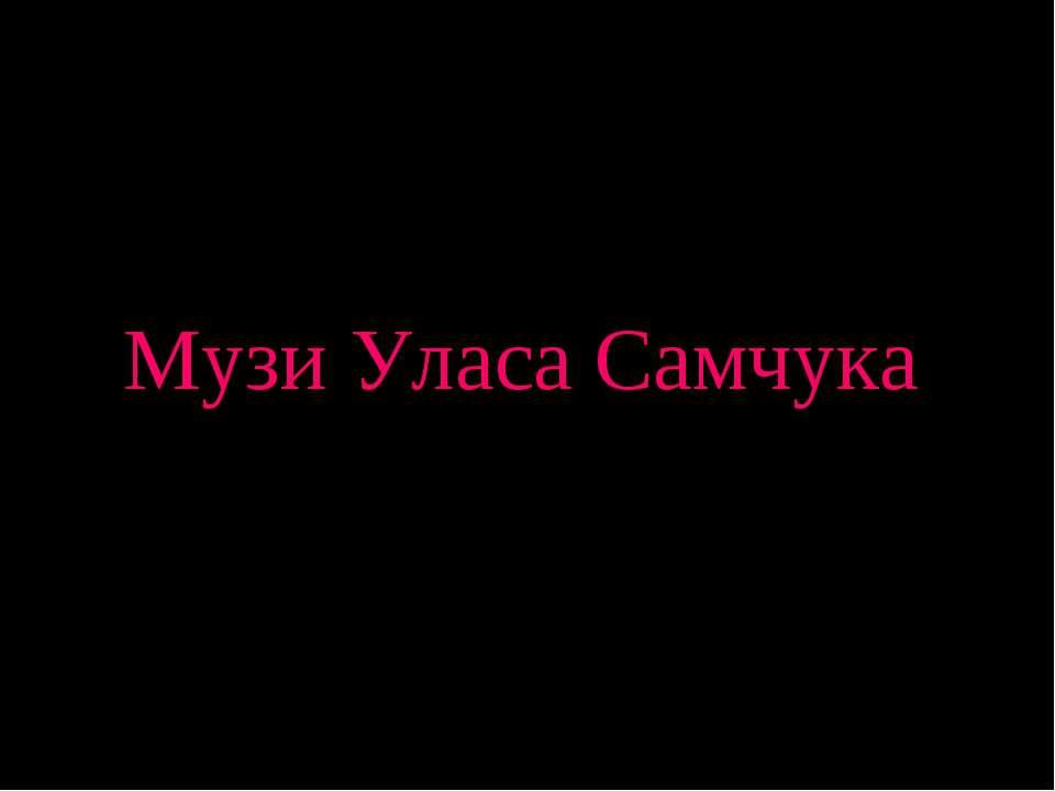 Музи Уласа Самчука