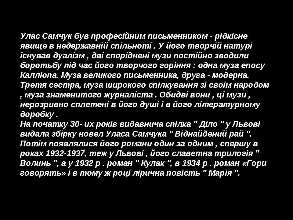 Улас Самчук був професійним письменником - рідкісне явище в недержавній спіль...