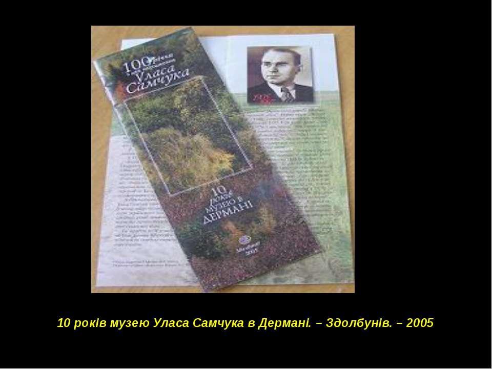 10 років музею Уласа Самчука в Дермані. – Здолбунів. – 2005