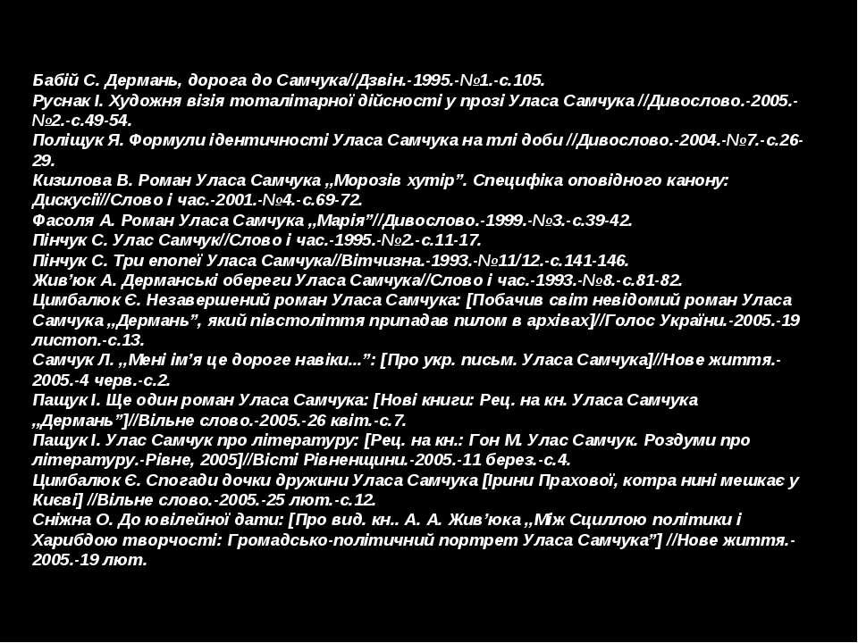 Бабій С. Дермань, дорога до Самчука//Дзвін.-1995.-№1.-с.105. Руснак І. Художн...