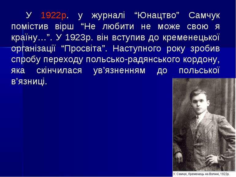 """У 1922р. у журналі """"Юнацтво"""" Самчук помістив вірш """"Не любити не може свою я к..."""