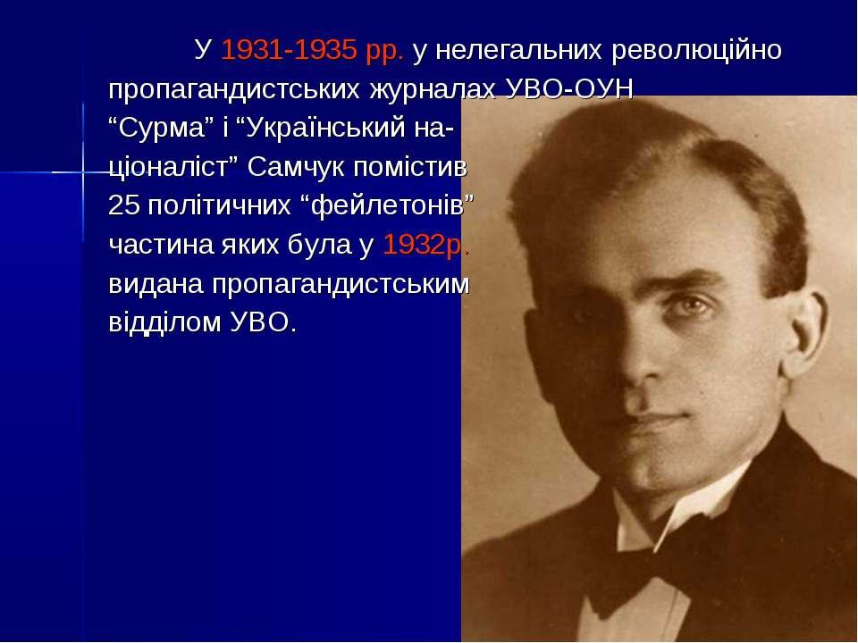 У 1931-1935 рр. у нелегальних революційно пропагандистських журналах УВО-ОУН ...