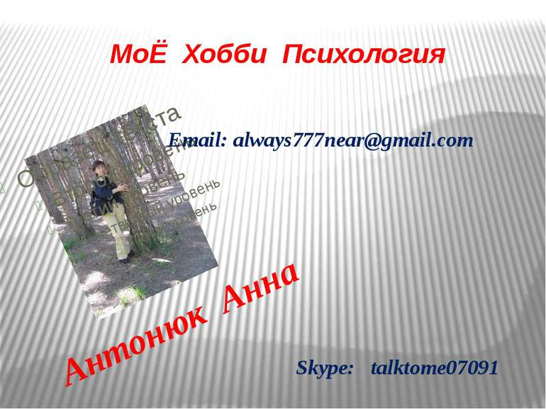 МоЁ Хобби Психология Антонюк Анна Email: always777near@gmail.com Skype: talkt...