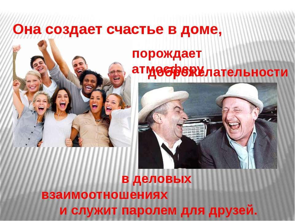 Она создает счастье в доме, порождает атмосферу доброжелательности в деловых ...