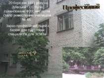 20 березня 1931 року на Зуївській ГЕС була організоване ФЗУ, яке потім стало ...