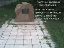 Пам'ятник загиблим Чорнобильцям. Біля пам'ятника проводиться мітинг, де шаную...