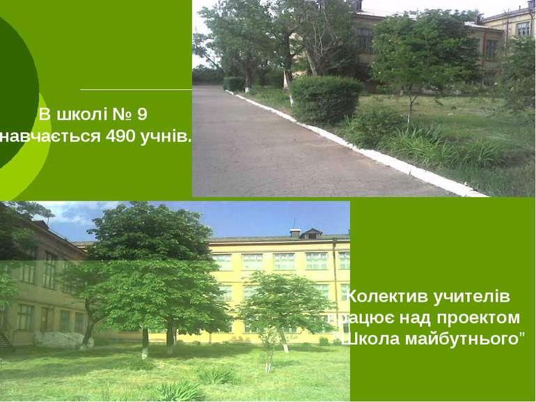 """В школі № 9 навчається 490 учнів. Колектив учителів працює над проектом """"Школ..."""