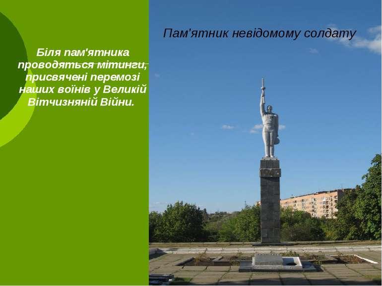 Біля пам'ятника проводяться мітинги, присвячені перемозі наших воїнів у Велик...