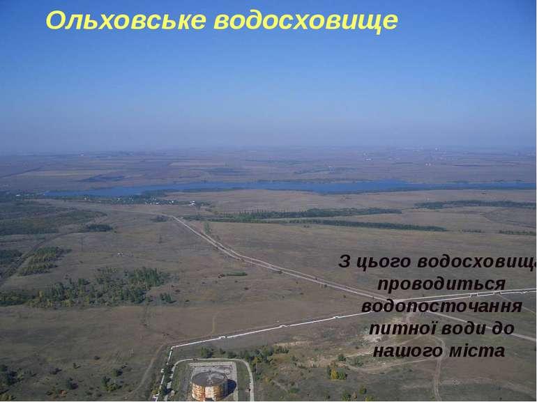 Ольховське водосховище З цього водосховища проводиться водопосточання питної ...