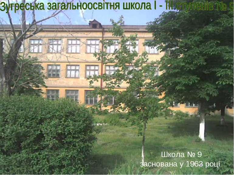 Школа № 9 заснована у 1963 році
