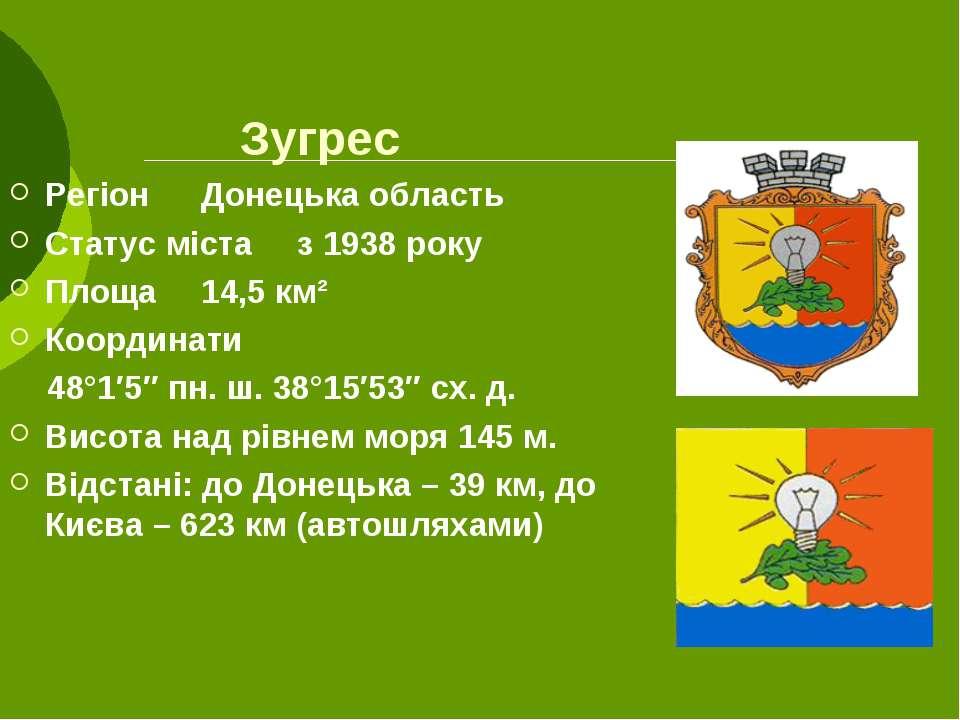 Зугрес Регіон Донецька область Статус міста з 1938 року Площа 14,5 км² Коорди...