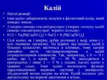 Калій Якісні реакції: іони калію забарвлюють полум'я в фіолетовий колір, який...
