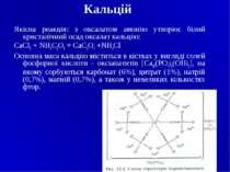 Кальцій Якісна реакція: з оксалатом амонію утворює білий кристалічний осад ок...